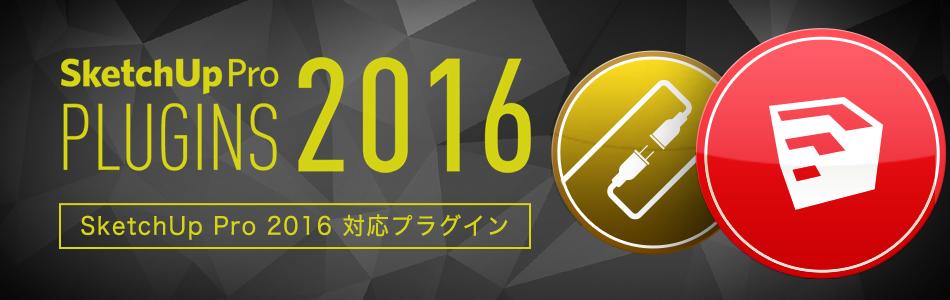 2016pluginl