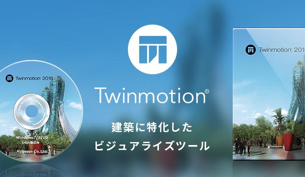 twinmotionm