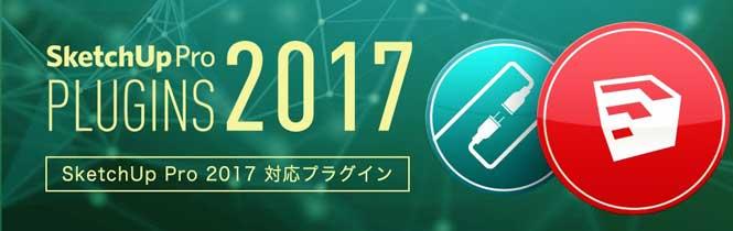 plugin2017_665-210